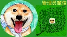 本站大型犬展位招租 另有大型犬推荐位 欢迎了解微信二维码
